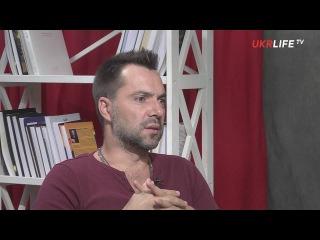 Военный эксперт Алексей Арестович о параде к 25-ой годовщине Независимости Украины - UKRLIFE.TV <#Арестович>