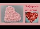 💖Вышиваем Зефирное сердечко из бисера к дню святого Валентина ❤️