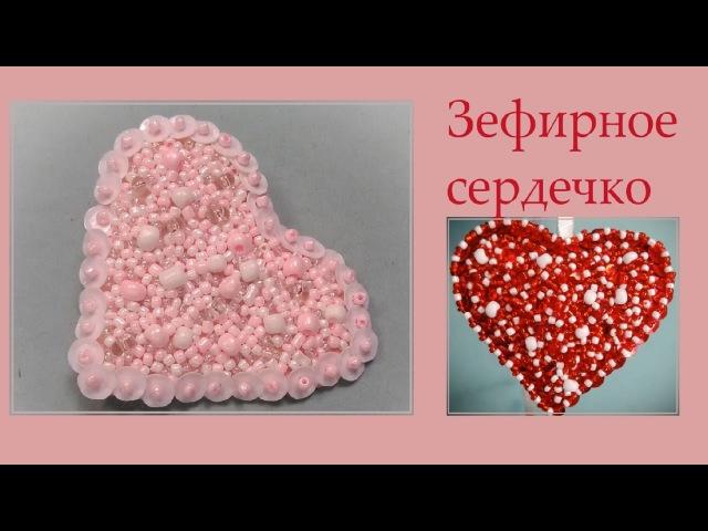 💖ВышиваемЗефирное сердечко из бисера,к дню святого Валентина.❤️