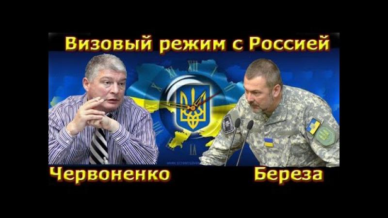 Скандал в эфиреЧервоненко осадил Березу. Визовый режим с Россией.