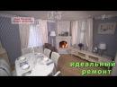 ИДЕАЛЬНЫЙ РЕМОНТ: Инна Макарова - 23.01.2016. Ремонт на высоте! (Выпуск от 22.11.2014)