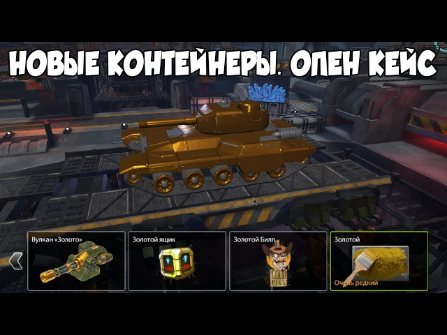 Tanki X | ОТКРЫВАЮ НОВЫЕ КОНТЕЙНЕРЫ | ОПЕН КЕЙС