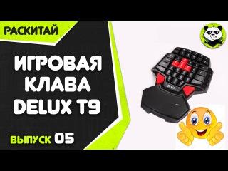 Обзор игровой клавиатуры с подсветкой DELUX T9
