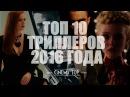 Киноитоги 2016 года Лучшие фильмы ТОП 10 триллеров 2016