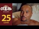 """""""Отель Элеон"""" 2 сезон - 4 (25) серия (эфир 17.05.2017)"""