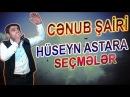HUSEYN ASTARA TALIS Sairinin SUPER Deyismeleri SECMELER