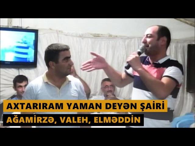 Axtariram yaman deyen sairi 2016 Ağamirzə Valeh Elməddin