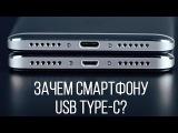 Зачем смартфону USB Type-C Что такое USB Type-C и в чем его преимущества