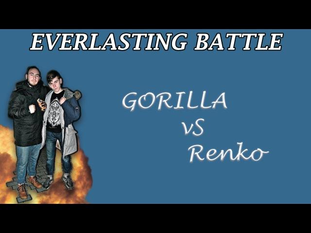 Everlasting Battle || GORILLA VS Renko || 1 - 2