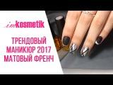 Трендовый дизайн 2017 гель-лаками F.O.X. от Татьяны Бугрий. Матовый френч.