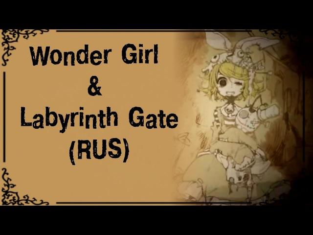【Satoshi】- Wonder girl and the Labyrinth gate (RUS)