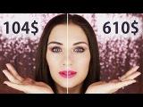 ДОРОГО vs ДЕШЕВО Макияж бюджетной косметикой против ЛЮКСА  Dasha Voice