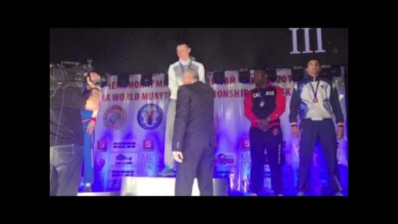 Награждение. Мужчины 86 кг. Михаил Сартаков - серебряный призёр чемпионата мира!