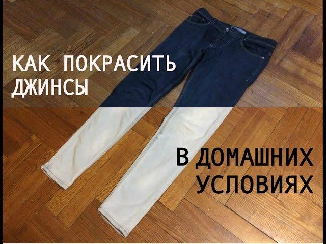 Как и чем покрасить джинсы черные в домашних условиях