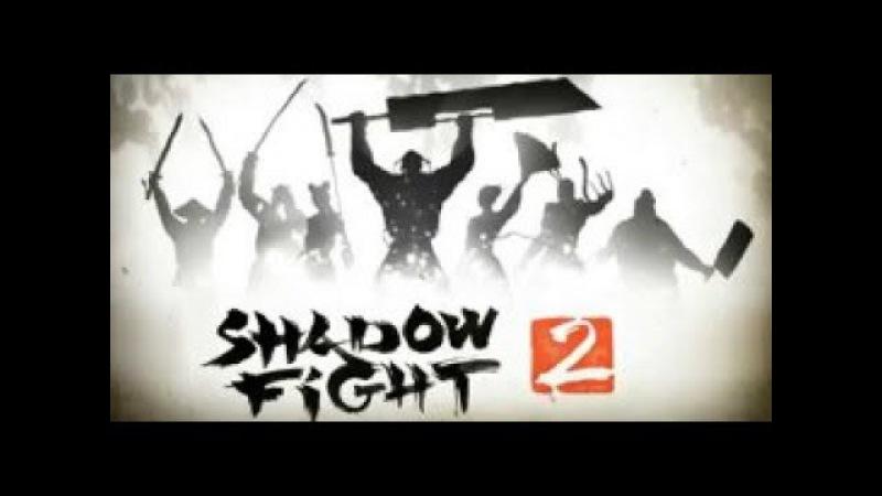 Shadow Fight 2 - телохранитель Вдовы Пума