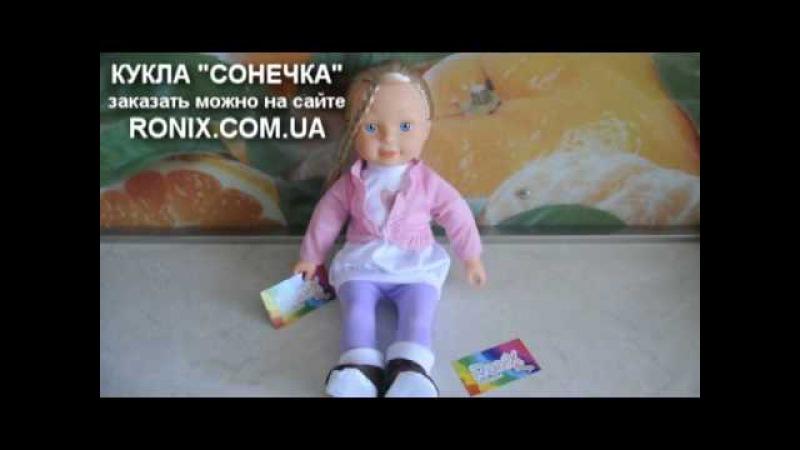 Кукла СОНЕЧКА М 1260 говорящая интерактивная кукла Соня