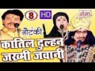 Bhojpuri Nautanki | कातिल दुल्हन उर्फ़ जख्मी जवानी (भाग -8) | Bhojpuri |