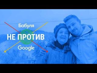 Бабуля не против Google: вместе с Костей Павловым