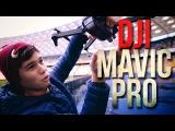Презентация самого компактного квадрокоптера DJI Mavic Pro