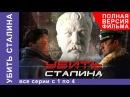 Убить Сталина. Все серии подряд с 1 по 4. Военный Фильм. StarMedia