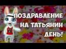 Поздравление для Татьяны на Татьянин день! Музыкальный подарок поздравление ZOOBE Муз Зайка