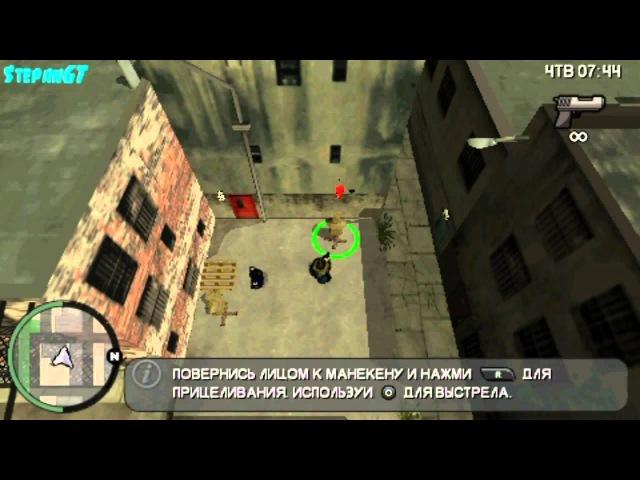 Прохождение Grand Theft Auto: Chinatown Wars - Миссия 3 - Под Дулом