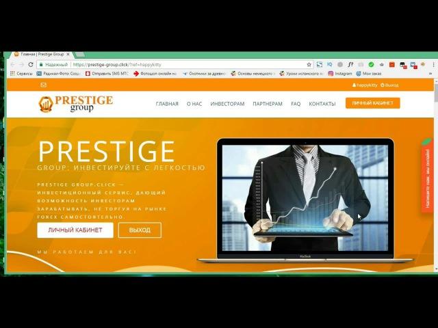 150% за 48 часов! Проект Prestige Group вывожу деньги! Как быстро заработать деньги в интер...