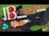 ЖурГа (Журавлёва Галина)  Пьяная вишня (Альбом 2008 г)  Переиздание 2016 г