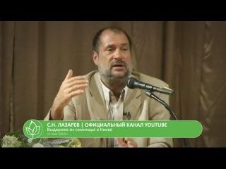 С.Н. Лазарев | Агрессия к близким людям