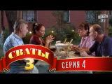 Сериал Сваты 3 (3-й сезон, 4-я серия)
