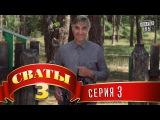 Сериал Сваты 3 (3-й сезон, 3-я серия)
