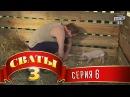 Сериал Сваты 3 (3-й сезон, 6-я серия)