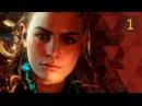 Прохождение Horizon Zero Dawn Часть 1 Элой · PS4 Pro