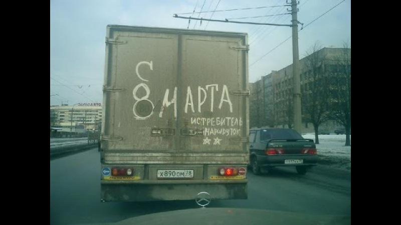 ЛОМОВОЙ V.S. EVГЕНИКА 8-е МАРТА