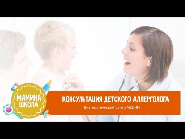 Консультация аллерголога Ребенок часто болеет