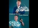 Саша добрый, Саша злой 8 серия смотреть онлайн анонс на канале Россия 1 дата выход...