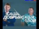 Саша добрый, Саша злой 10 серия смотреть онлайн анонс на канале Россия 1 дата выхо ...