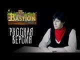 Bastion Soundtrack  The Pantheon (Ain't Gonna Catch You)  Русская версия от GALA Voices