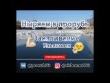 25.12.2016 Прорубь у Домика моржей УлГУ