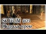 Skyrim #05 - Награда герою