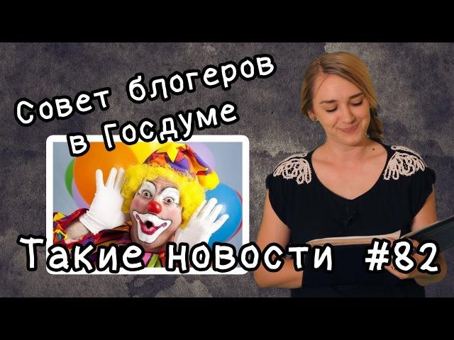 Совет блогеров в Госдуме. Дурдом или офигели? Такие новости №82