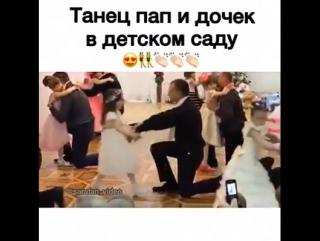 Танец пап и дочек в детском саду!