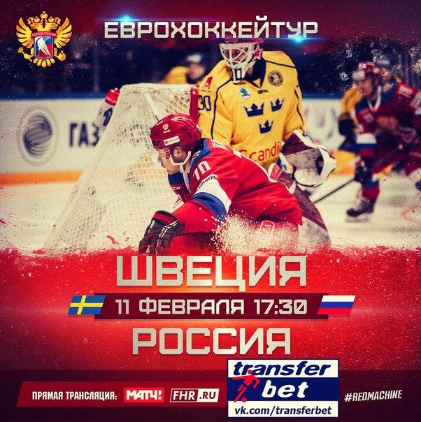 россии швеция хоккей прогноз на сегодня