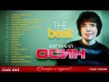 ЕВГЕНИЙ ОСИН -THE BEST