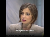 Наталья Поклонская_ бюст Николая II мироточит