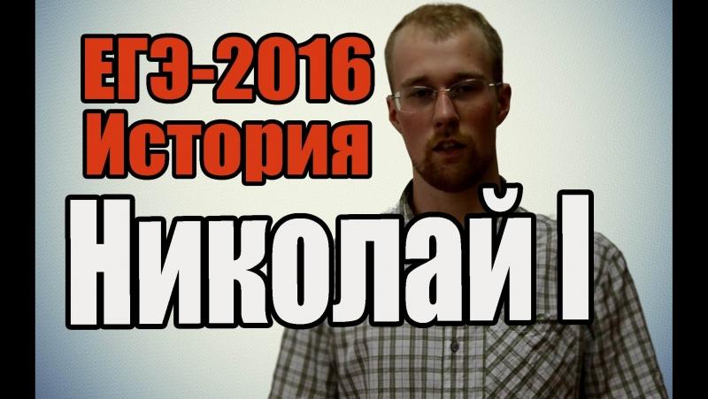 13 ЕГЭ по истории 2016 [Николай I, Нахимов, Сперанский, Герцен]