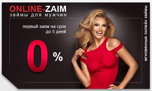 Online-zaim(Займы для мужчин)Сервис Online-Zaim.ru позволяет своим к