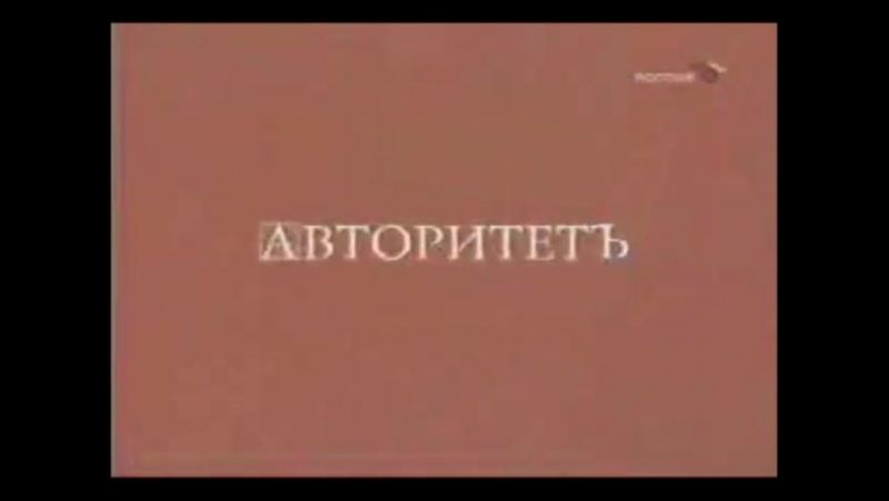 Авторитет с Д. Киселёвым (2003-2004). Пролог, шапка программы.
