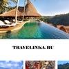 Путешествия по миру на Травелинка travelinka.ru