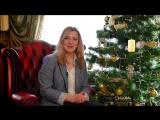 Поздравления з Новым Годом от Александры Прокопец -Шандор